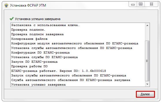 Не действительна кнопка электронной подписи в егаисе