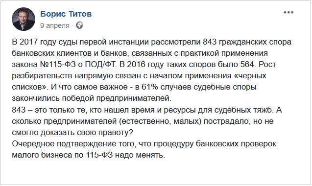 facebook Бориса Титова