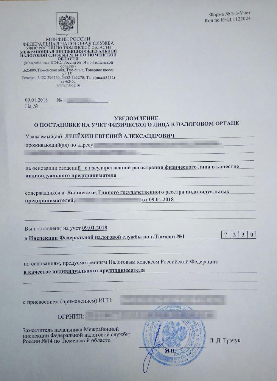 Регистрация в качестве ип в тюмени бланк декларации ндфл 3 2019