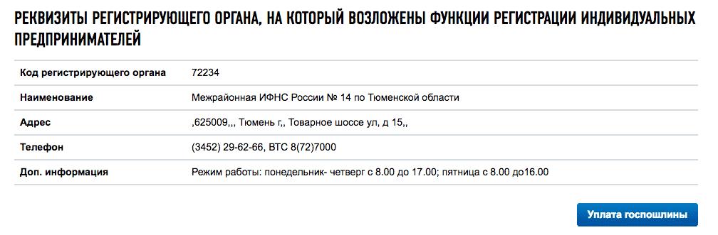 Регистрация ип самостоятельно тюмень закрытие счета 90 в 1с 8.3 бухгалтерия