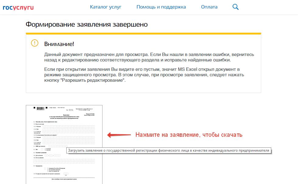 Нужен ли телефон при регистрации ип несвоевременная подача декларации по ндфл