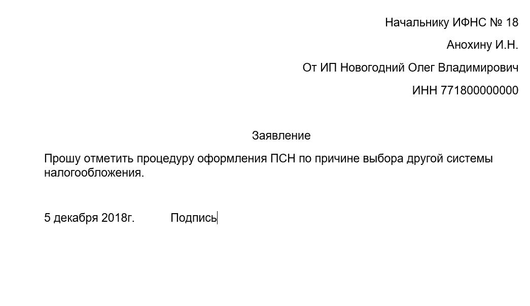 После регистрации ип не выбрал систему налогообложения бухгалтерия выборгского района