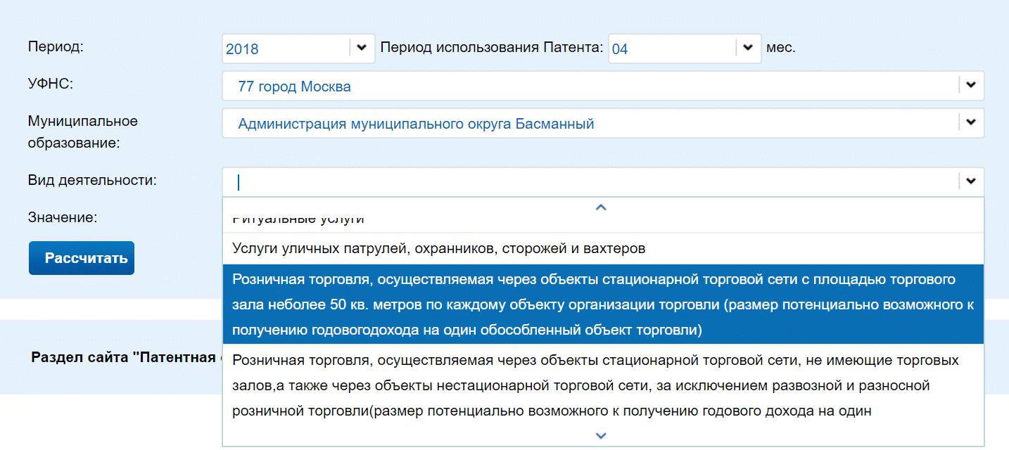 Получил патент на работу но не работал стоимость временной регистрации в москве для иностранных граждан