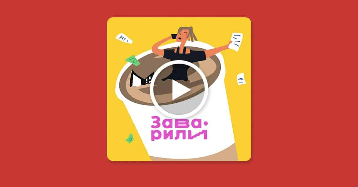 Эпизод 3. Спецвыпуск: Сашапропала