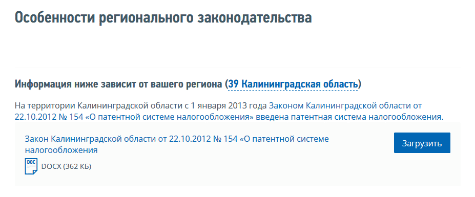 Получил патент на работу но не работал регистрация в бишкеке для граждан россии