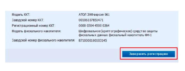 Завершение регистрации кассы