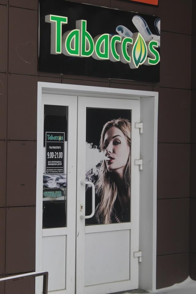 Изображение на двери магазина «Tabaccos»