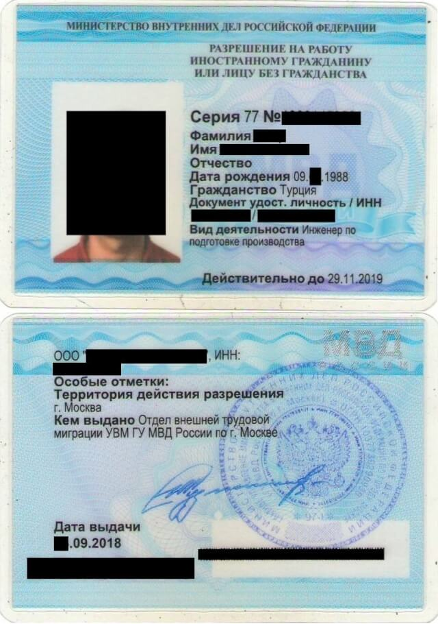 Ооо иностранное гражданство