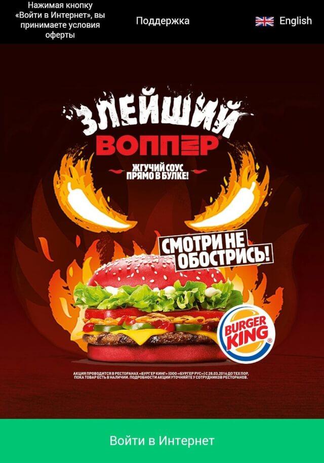 Баннер Бургер Кинга