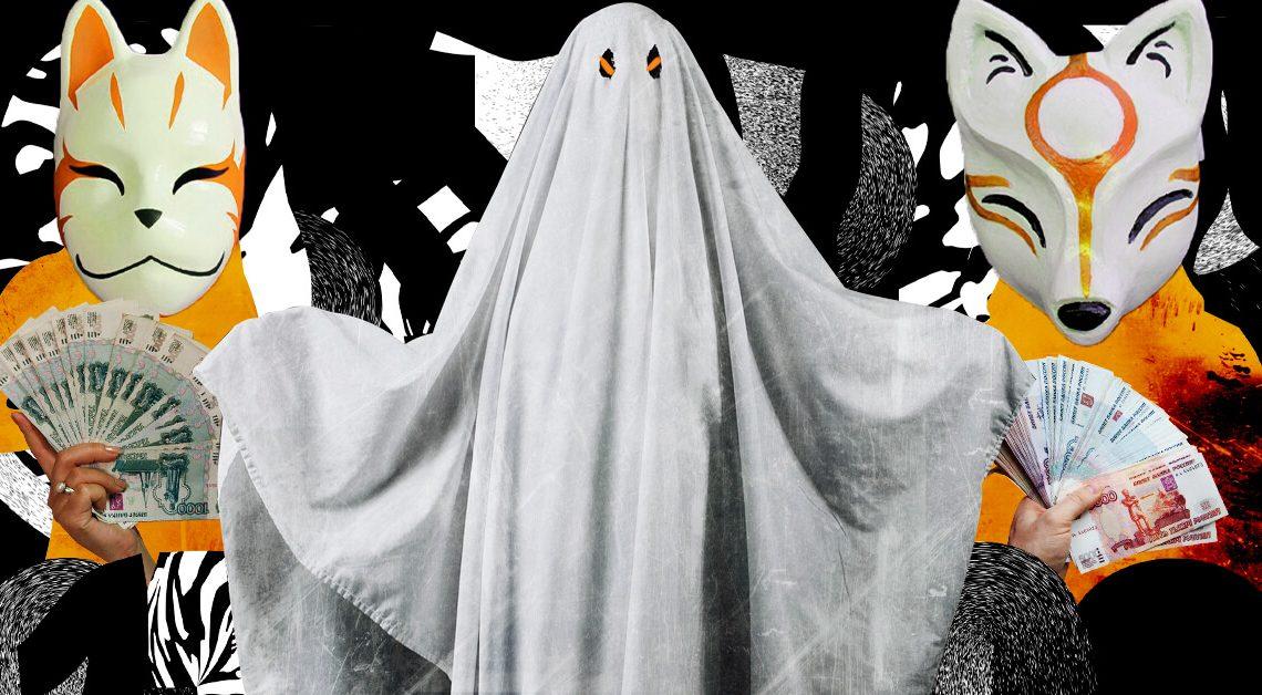 Как обманывают предпринимателей: сотрудники-призраки
