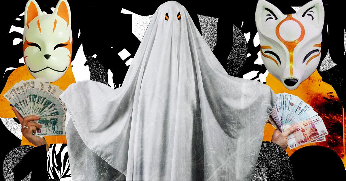 Сотрудники-призраки
