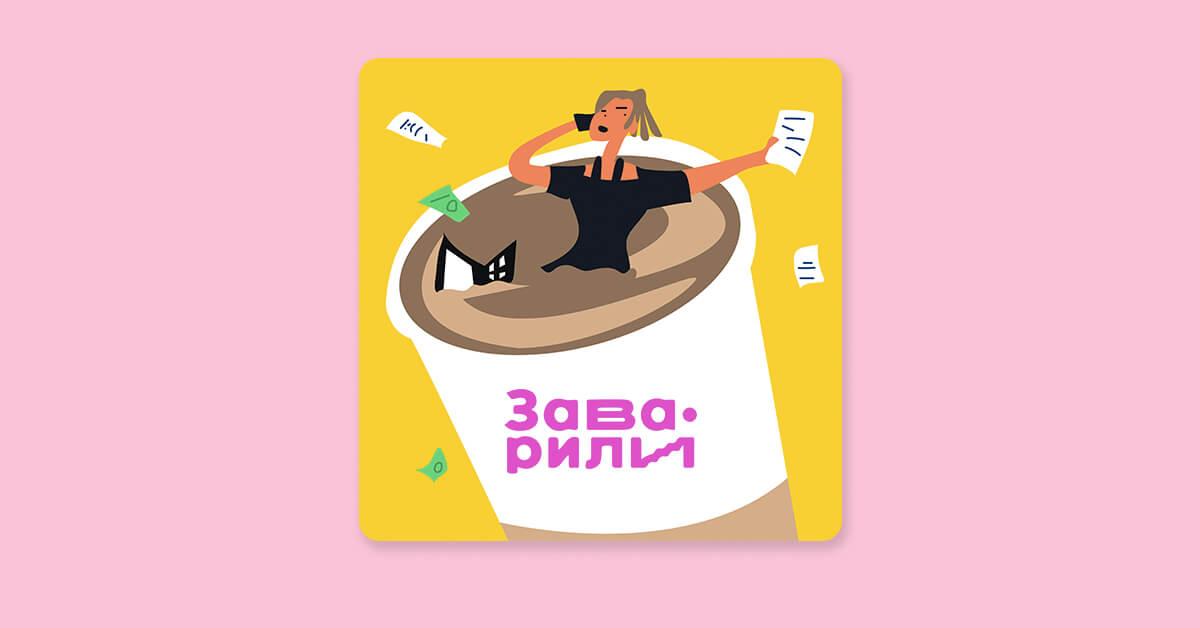 Сезон 2. Эпизод 4. Серый кардинал кофейни «Заварили»