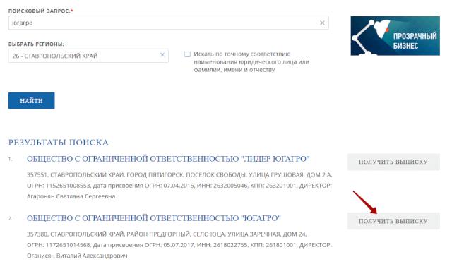База регистрации юрлиц и ИП - выписка