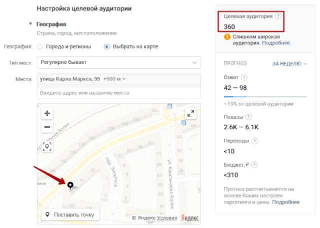 Рекламный кабинет во Вконтакте - география
