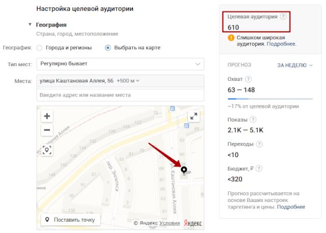 Рекламный кабинет во Вконтакте - настройка географии